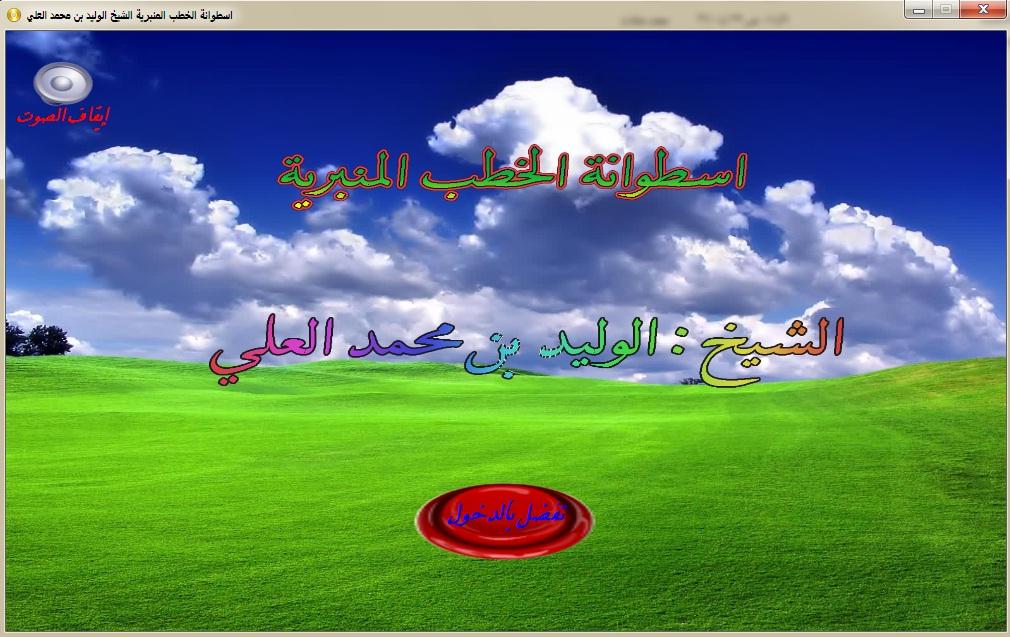 الخطب المنبرية للشيخ : الوليد بن محمد العلي   11