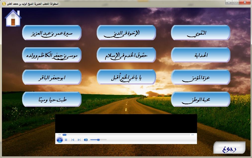الخطب المنبرية للشيخ : الوليد بن محمد العلي   3333