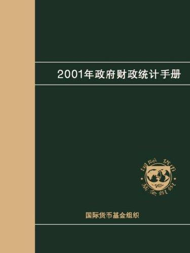 Government Finance Statistics Manual 2001 (Manuals & Guides)