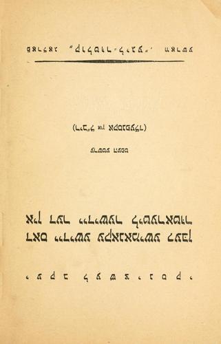 Dos Yidishe eḳonomishe lebn in der Yidishe liṭeraṭur.