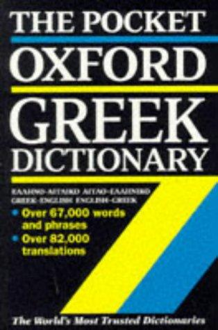 Download The pocket Oxford Greek dictionary