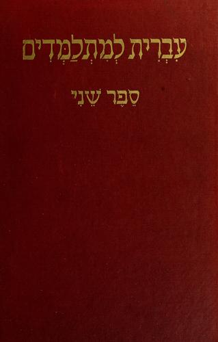 Elements of Hebrew, book two by Simha Rubinstein